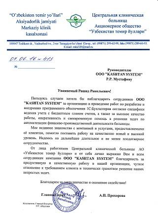 ЦКБ УзЖД
