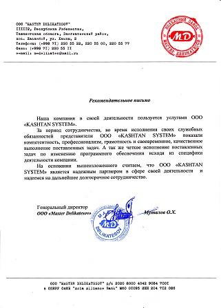Мастер Деликатесов Uzb